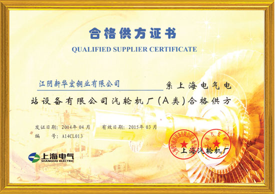 Qualified Supplier Certificate
