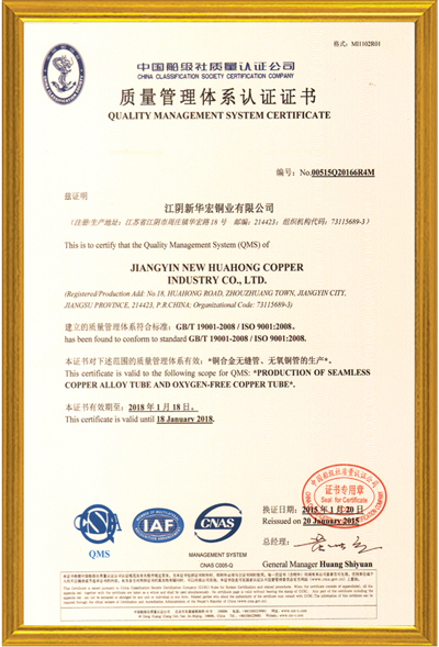 Quality Management System Cert...