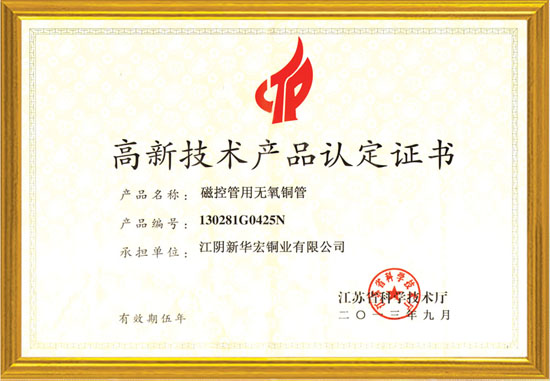 High and new technology product certificate